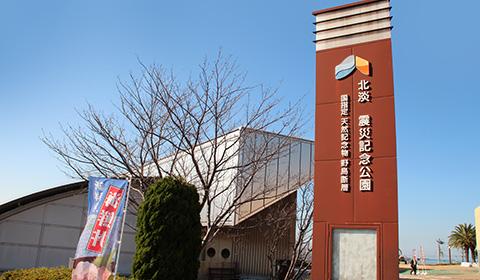 北淡震災記念公園(野島断層保存館)